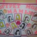 Стенгазета «Портрет моей мамы»