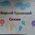 Образовательный проект Мои любимые книжки: А. Барто, К. Чуковский