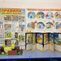 Макет детского сада для уголка ПДД «Дорога в детский сад»