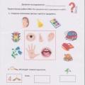 Конспект занятия «Знакомство с экспериментальной лабораторией в детском саду»