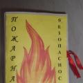 Лэпбук «Пожарная безопасность»
