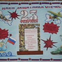 Стенгазета «23 февраля— День защитника Отечества»