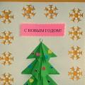 Мастер-класс «Изготовление новогодней открытки-аппликации «Елочка» в технике оригами»