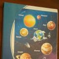 Лэпбук «Космос»