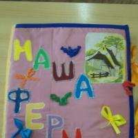Развивающее пособие для занятий с ребёнком от 3 до 6 лет «Наша ферма»