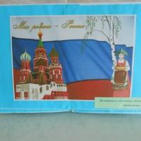 Лэпбук «Моя Родина— Россия»