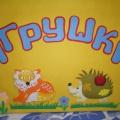 Самодельная книжка-раскладушка из фетра к организованной образовательной деятельности младших дошкольников «Любимые игрушки»