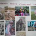 Конкурс семейной газеты «У-Дачный кадр»