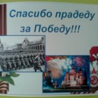 Фотоотчет об участии в городском проекте «Спасибо деду за Победу!»