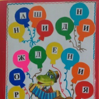 Опыт работы «Празднование дня рождения в детском саду»