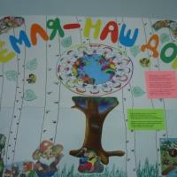 Фотоотчет об экологическом развлечении «День Земли»