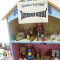 Мини-музей «Деревянная игрушка»