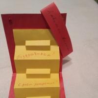 Мастер-класс «Открытка-подарок своими руками»
