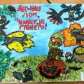 Экологический плакат «Берегите, люди, лес!»