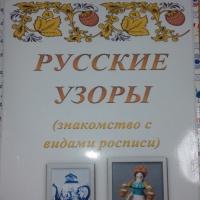 Дидактическое пособие «Лэпбук «Русские узоры» для ознакомления дошкольников 5–7 лет с разными видами росписи