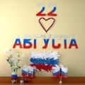 Оформление к празднику «День Российского флага». Мастер-класс