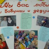 Сценарий конкурса чтецов «Мы вас любим, наши бабушки и наши дедушки»
