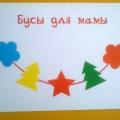 Дидактические игры на закрепление представлений о геометрических формах и основных цветов для детей 3–4 лет.