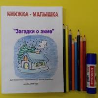 Мастер-класс по изготовлению книжки-малышки «Загадки о зиме»