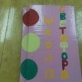 Лэпбук «Школа светофора»