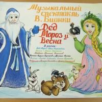 Фотоотчет «Музыкальный спектакль «Дед Мороз и Весна…» по произведению В. Бианки»