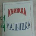 Конспект итогового занятия в средней группе «Изготовление «Книжки-малышки» (конструирование из бумаги)