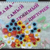 Плакат ко Дню матери «Мама— самый любимый цветочек»