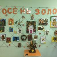Выставка «Осень золотая!»