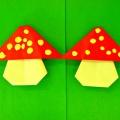 Мухоморы в технике оригами