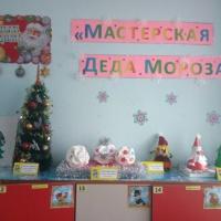Фотоотчёт «Мастерская Деда Мороза»