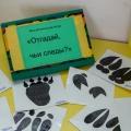 Дидактическая игра по экологии для детей старшего дошкольного возраста «Чьи следы»