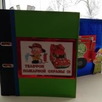 Лэпбук «Телефон пожарной охраны 01» Дидактическое пособие по пожарной безопасности