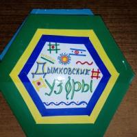 Дидактическая игра «Дымковские узоры» своими руками для детей среднего и старшего дошкольного возраста