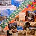 Стенгазета, посвященная 70-летию города Жуковского