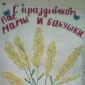 Стенгазета «Весенний букет мамам и бабушкам»