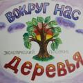 Долгосрочный проект «Красная книга РФ»