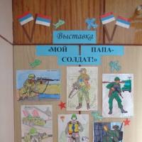 Краткосрочный проект в младшей группе «Папин день», посвящённый празднику «День защитника Отечества»