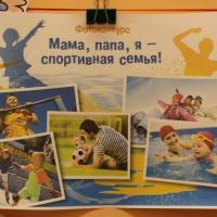 Фотоотчет о проекте «Мама, папа, я— спортивная семья!»