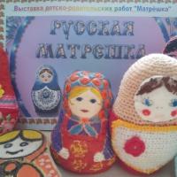 Фотоотчет о выставке детско-родительских работ «Русская матрёшка»