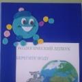 Лэпбук «Берегите воду»
