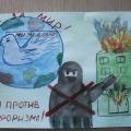 Всемирный день «Мы против терроризма»