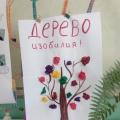 Групповые занятия педагога-психолога по арт-терапии «Дерево изобилия»