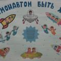 Стенгазета ко Дню космонавтики «Космонавтом быть хочу»