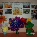 Сценарий праздника «День матери». Старшая группа детского сада