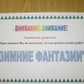«Зимние фантазии». Выставка детско-родительских работ (фотоотчет)
