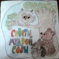 Дидактическое пособие по ознакомлению детей с правилами пожарной безопасности «Советы мудрой совы»