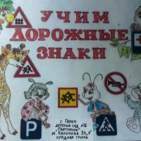 Дидактическое пособие по ознакомлению детей с правилами дорожного движения «Учим дорожные знаки»