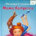 Воспитатель детсада из Воркуты написала книгу, которая бьет рекорды популярности