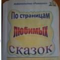 Викторина «По страницам любимых сказок»