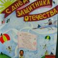 Стенгазета «День защитника Отечества»